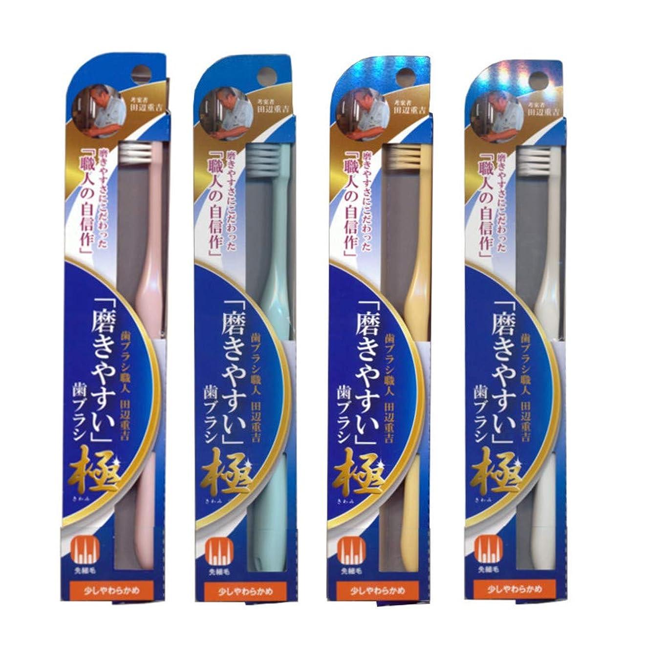 スポット最大の伝統的磨きやすい歯ブラシ極 (少し柔らかめ) LT-43×4本セット(ピンク×1、ブルー×1、ホワイト×1、イエロー×1) 先細毛