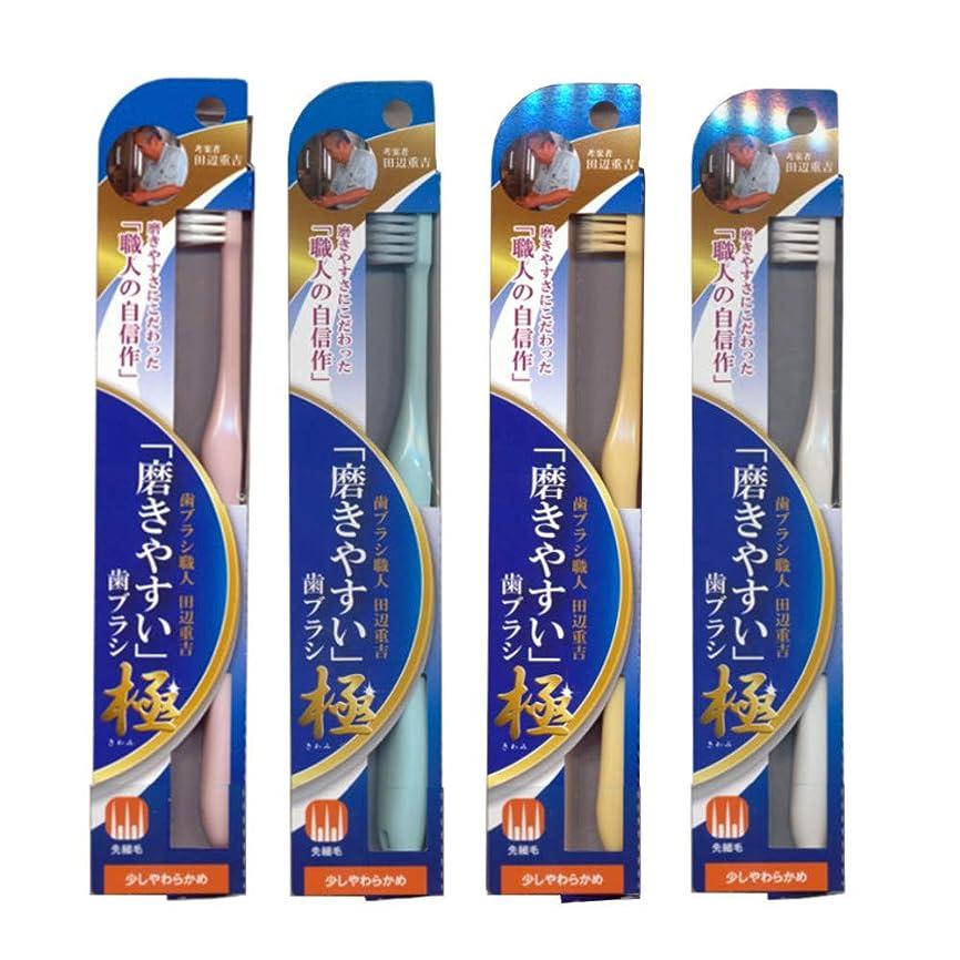 メイエラ慎重ディスパッチ磨きやすい歯ブラシ極 (少し柔らかめ) LT-43×4本セット(ピンク×1、ブルー×1、ホワイト×1、イエロー×1) 先細毛