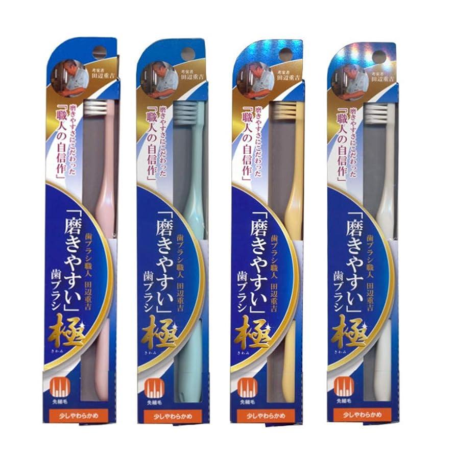 へこみ意気揚々待つ磨きやすい歯ブラシ極 (少し柔らかめ) LT-43×12本セット(ピンク×3、ブルー×3、ホワイト×3、イエロー×3) 先細毛