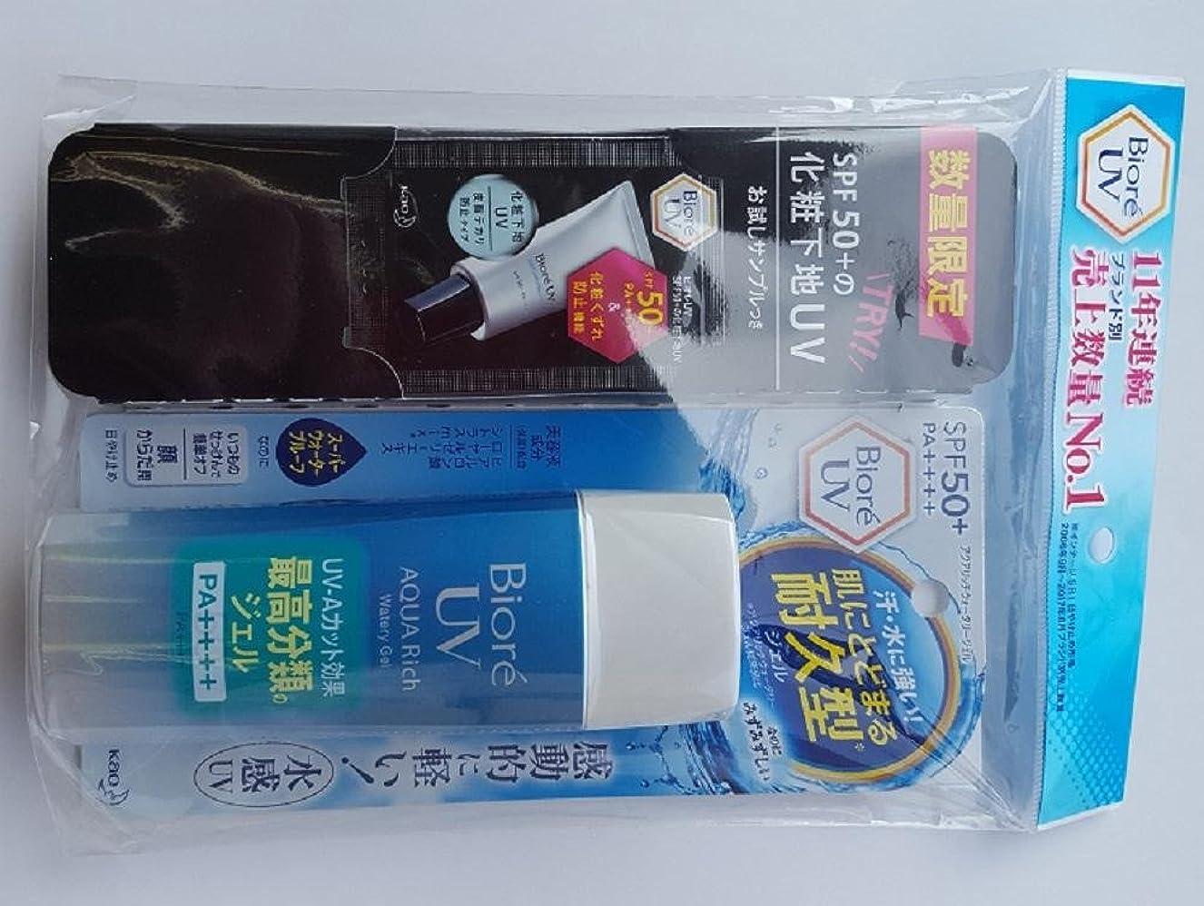 啓発する契約するゴミビオレ UV アクアリッチ ウォータリージェル SPF50+/PA++++ 90ml+ビオレ UV 化粧下地UV 皮脂テカリ防止(試供品)1回分付き