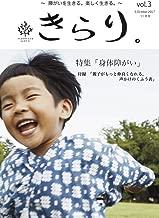発達障害専門誌 季刊誌「きらり。」vol.3