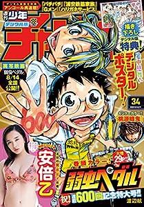 週刊少年チャンピオン2020年34号 [雑誌]