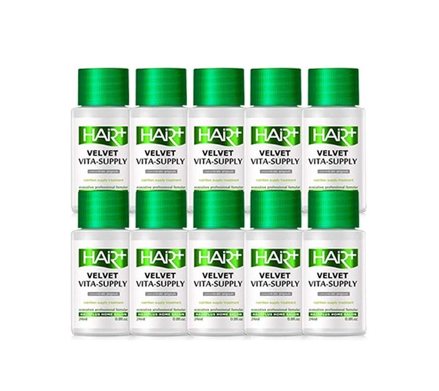 汗原点一時停止ヘアプラスHairplus韓国コス メヘアビタミンアンプルヘアケアトリートメント(細い毛?傷んだ髪用) 24ml 10個セット 海外直送品Vita-Supply Concentrate Ampoule Nutrition supply treatment [並行輸入品]