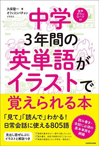 KADOKAWA『中学3年間の英単語がイラストで覚えられる本』