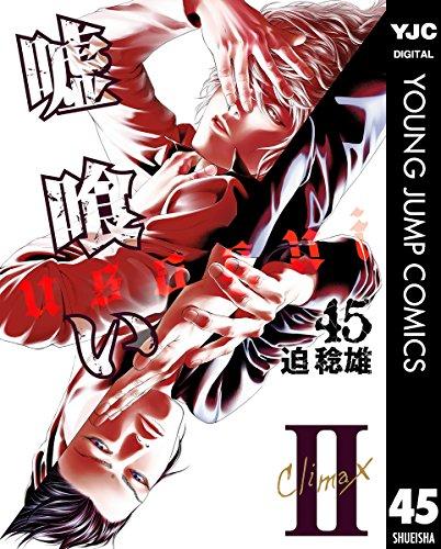 嘘喰い 45 (ヤングジャンプコミックスDIGITAL) - 迫稔雄