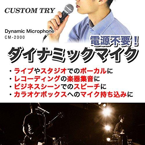 CUSTOMTRYカスタムトライダイナミックマイクCM-2000(マイクケーブル付き)