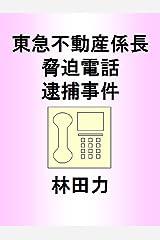 東急不動産係長脅迫電話逮捕事件 Kindle版