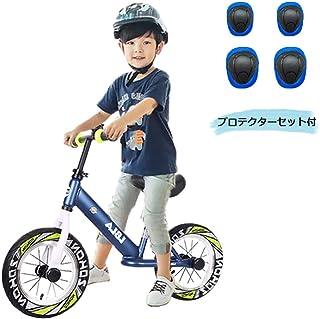 ペダルなし自転車 LBLA キックバイク 軽量 コンパクト バランスバイク ランニングスタンド付 プロテクター付き 2歳~6歳対象 バランス感覚養成 スポーツモデル ベル付き 組み立て簡単 お祝い プレゼントに最適 おしゃれ お祝い