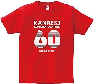[幸服屋さん] 60歳還暦祝いTシャツ 「KANREKI」 半袖 MS05
