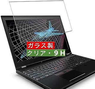 VacFun ガラスフィルム , Lenovo ThinkPad L570 15.6インチ 向けの 有効表示エリアだけに対応する 強化ガラス フィルム 保護フィルム 保護ガラス ガラス 液晶保護フィルム (非 ケース カバー ) ニューバージョン