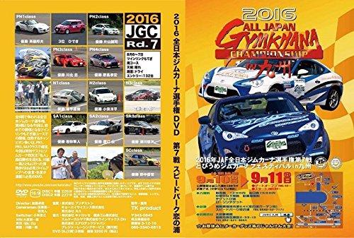 2016 全日本ジムカーナ選手権 第7戦 スピードパーク恋の浦