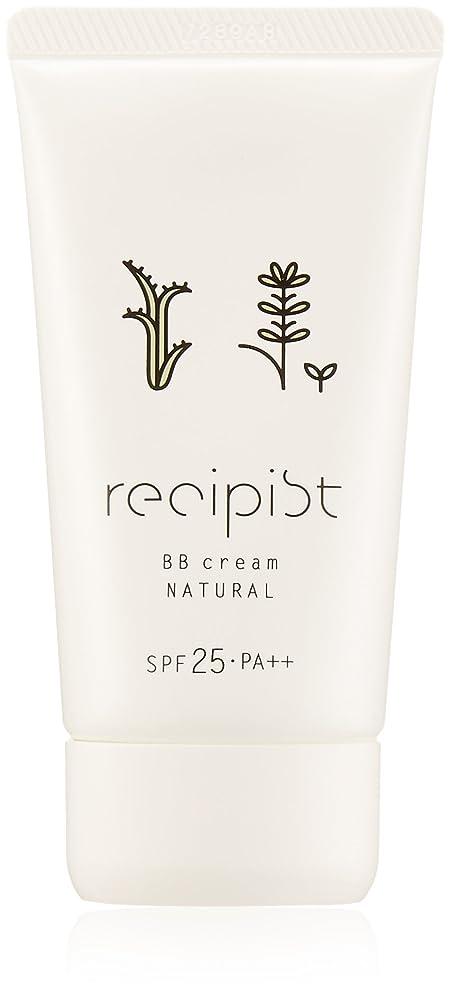取るお風呂を持っている薬レシピスト おしろい要らずのBBクリーム ナチュラル (SPF25?PA++) 50g (自然な肌色 / 全2色)