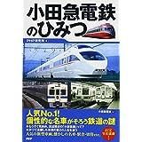 小田急電鉄のひみつ
