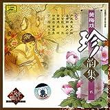 Fairy Couple: Walking With Tears (Tian Xian Pei: Han Bei Ren Lei Wang Qian Zou)