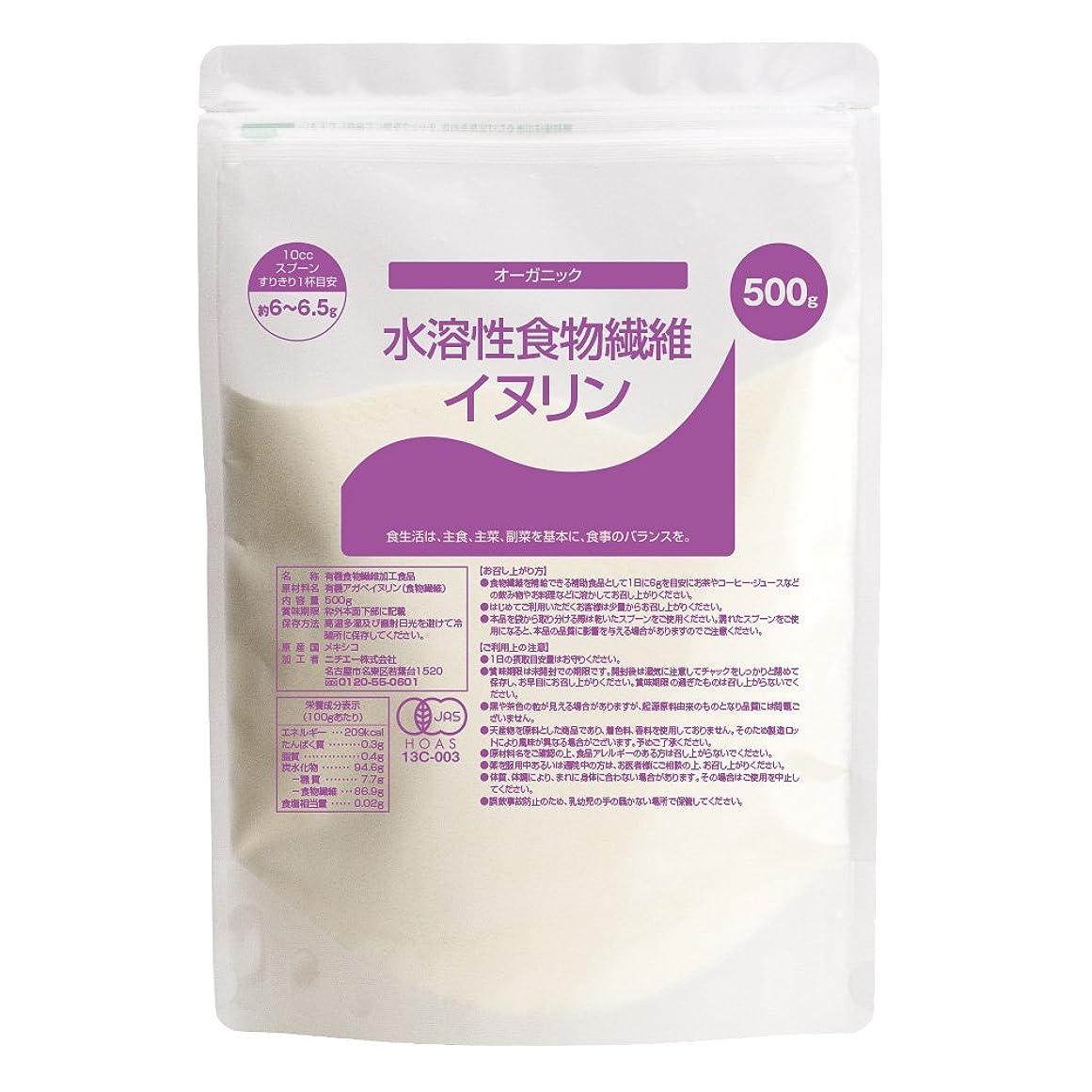 アレンジ申込み気候の山nichie 有機 イヌリン 水溶性食物繊維 パウダーサプリ 500g