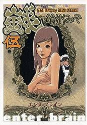 銭 伍巻 (ビームコミックス)