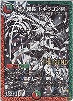 【シングルカード】DMR21)蒼き団長 ドギラゴン剣/レインボー/シークレット/L2秘3/L2
