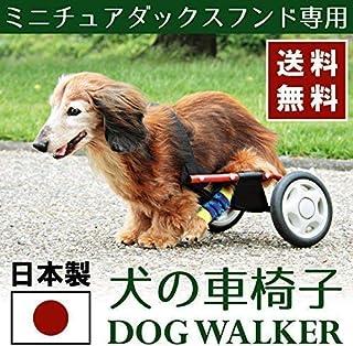 PaletteLife パレットライフ 犬用車椅子 ドッグウォーカー ペット用車椅子 リハビリ用歩行補助具 ペット 歩行補助 リハビリ 日本製 (ミニチュアダックス)