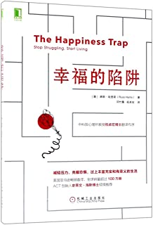 The Happiness Trap:Stop Struggling,Start Living