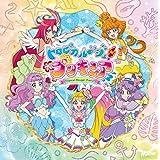 トロピカル〜ジュ! プリキュア 主題歌シングル【CD+DVD】 (特典なし)