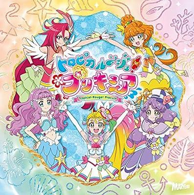 【Amazon.co.jp限定】トロピカル〜ジュ! プリキュア 主題歌シングル【CD+DVD】 (メガジャケ付)
