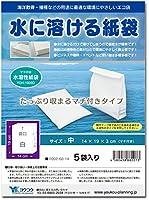 水に溶ける紙袋 中サイズ(マチ付きタイプ)14cm×19cm×3cm 5袋入り