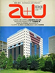 建築と都市 a+u(エー・アンド・ユー) 1983年1月号