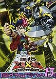 遊☆戯☆王 ZEXAL オフィシャルカードゲーム 公式カードカタログ ザ・ヴァリュアブル・ブック 15 (愛蔵版コミックス)