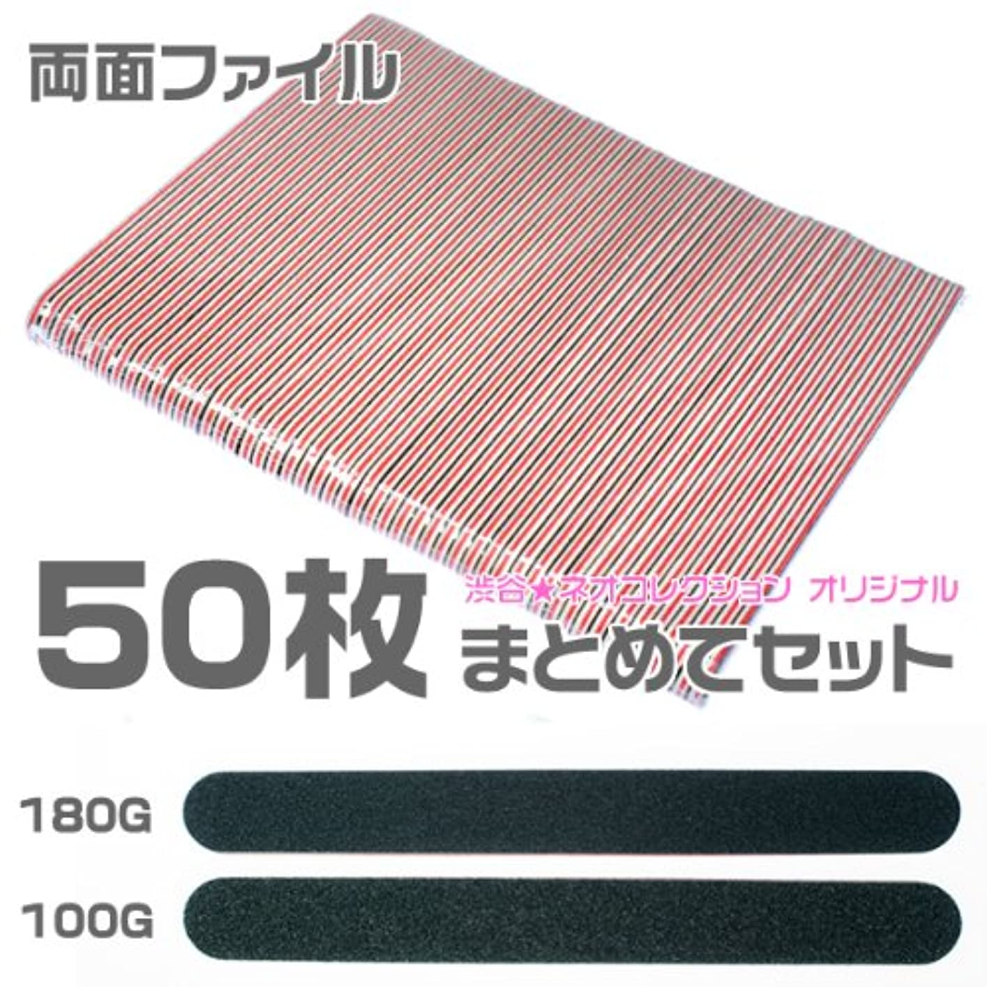 散文本物検体高品質ネイルファイル50枚セット 100 180G 大量まとめ買い エメリーボード 100グリッド180グリッド