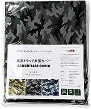 ぬくぬく屋 迷彩トラック布団カバー リバーシブル ファスナー付き 丸洗い ブラック 日本製 (グレー)