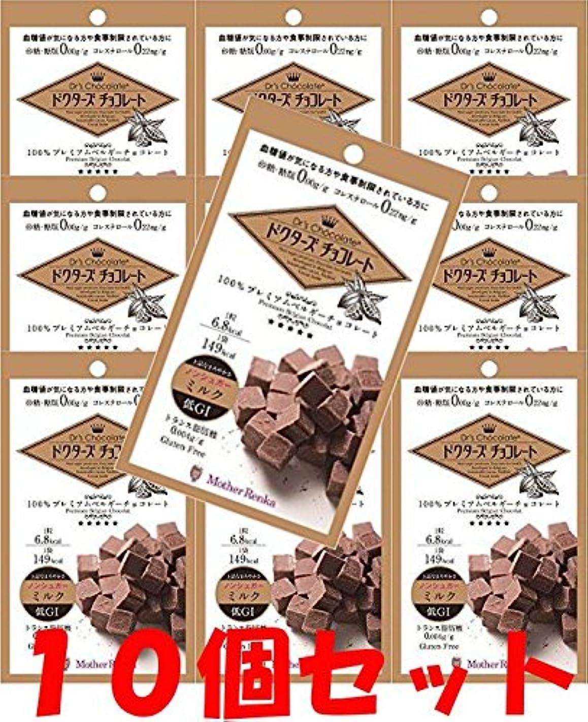 強い心配写真【10個セット】ドクターズ チョコレート ノンシュガーミルク 30g