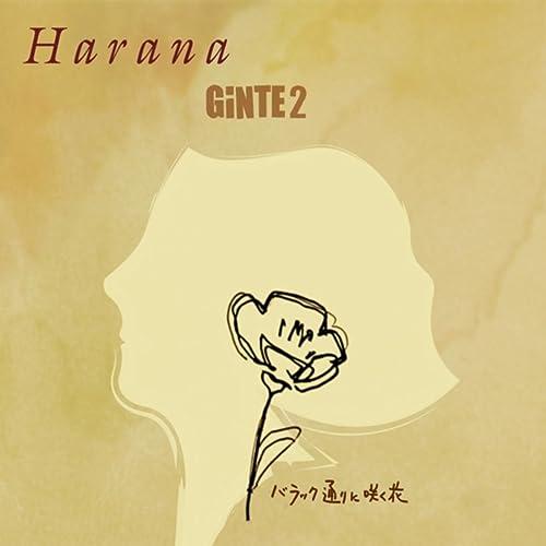 バラック通りに咲く花 (Harana)