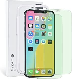 【Amazon限定ブランド】 日丸素材 ブルーライトカット iPhone 12 mini 用 ガラスフィルム 眼精疲労軽減 ガラス 保護 フィルム ガイド枠付き 2枚セット HSP20I127