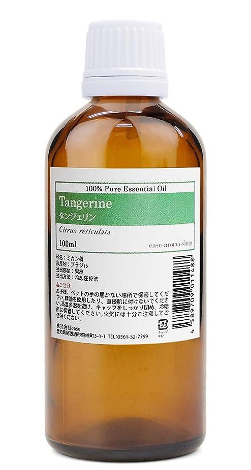 暴露する刃発疹ease アロマオイル エッセンシャルオイル タンジェリン 100ml AEAJ認定精油