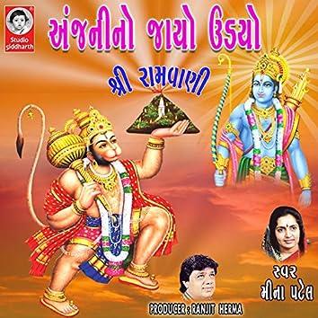 Anjani No Jayo Udiyo - Shri Ramvani