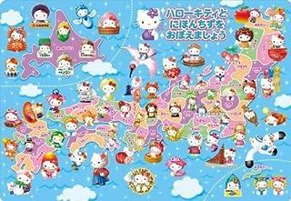 60ピース 子供向けパズル ハローキティと日本地図をおぼえましょう【チャイルドパズル】