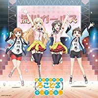 [FUTSUU NO JOSHI KOUSEI GA[LOCODOL]YATTEMITA.]VOCAL ALBUM-IDOL.YATTE MASU!-(+DVD)(ltd.) by V.A. (2014-09-24)