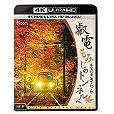 叡電 もみじのトンネルへ【4K HDR】 展望列車きらら [Ultra HD Blu-ray]