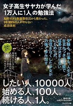 [美達 大和, 山村 サヤカ、ヒロキ, ゆうこ]の女子高生サヤカが学んだ「1万人に1人」の勉強法
