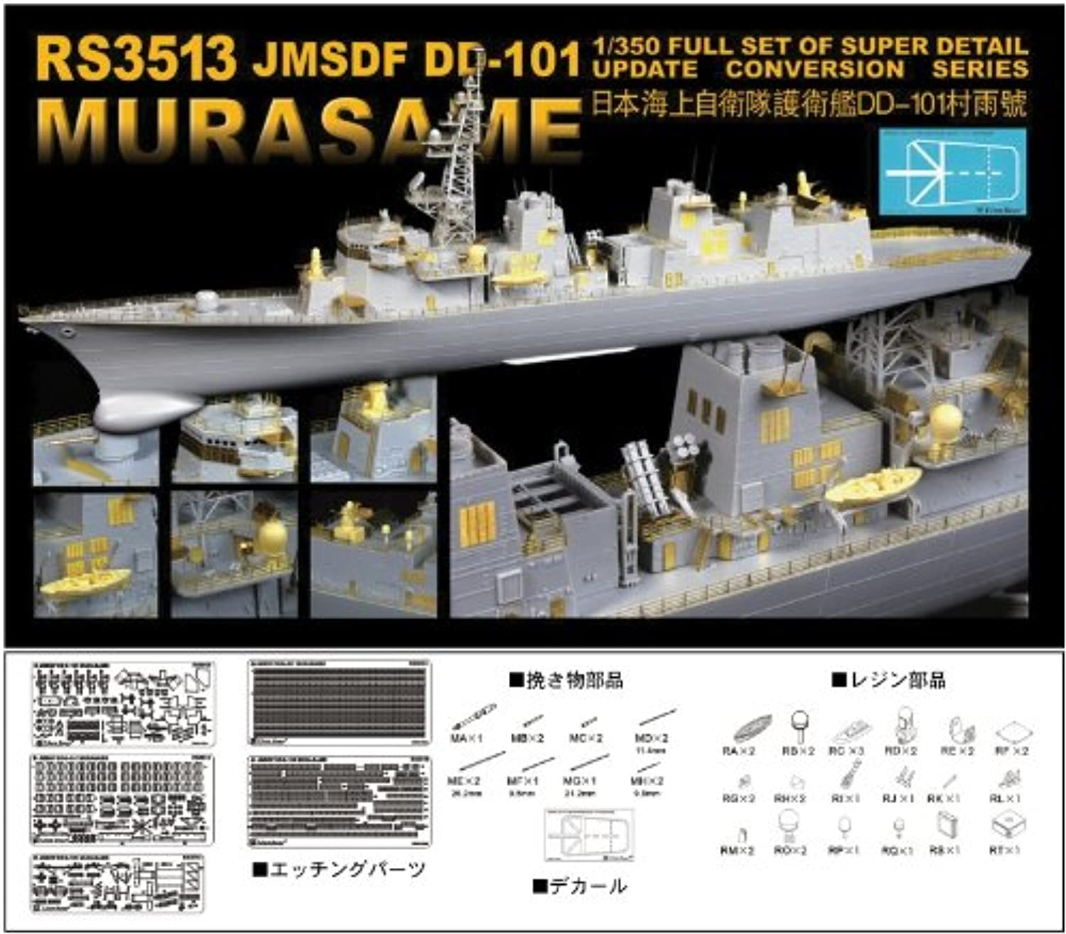 Detail Up Parts Set For JMSDF Defender DD-101 Murasame (Plastic model)