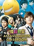 Assassination Classroom the Movie 1 (Live Action) (Original Japanese Version)