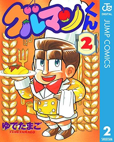 グルマンくん 2 (ジャンプコミックスDIGITAL)