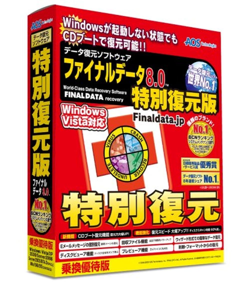 二保有者事ファイナルデータ 8.0 特別復元版 乗換優待版