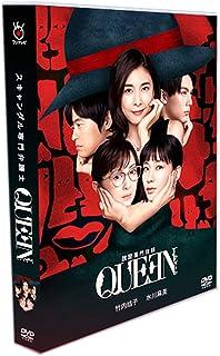 日本のテレビドラマDVD 竹内結子 DVD「スキャンダル専門弁護士QUEEN」DVD 主演:竹内結子/水川麻美,全10話を収録した6枚組 DVD-BOXボックス