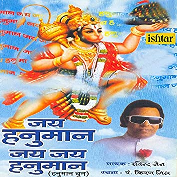 Jai Hanuman Jai Jai Hanuman (Dhun)