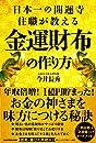 日本一の開運寺住職が教える金運財布の作り方
