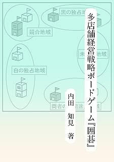 Tatenpo keiei senryaku bourd game Igo (Japanese Edition)