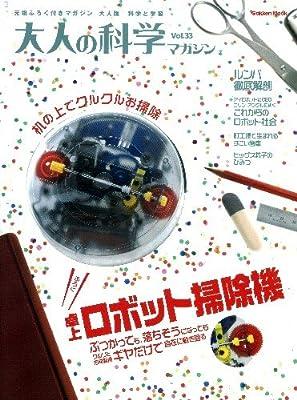 Gakken Mini Robotic Vacuum Cleaner Kit (Gakken Otonano Kagaku, Vol. 33) (Gakken Otonano Kagaku, Vol. 28)