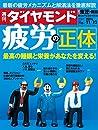 週刊ダイヤモンド 2016年 11/12 号