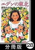 エデンの東北【分冊版】 (2)豪華絢爛チョコレート (バンブーコミックス 4コマセレクション)
